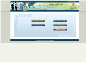 search.emis.gov.eg