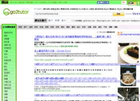 search.go2tutorplus.hk