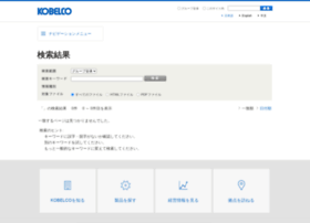 search.kobelco.co.jp