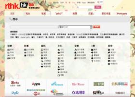 search.rthk.hk