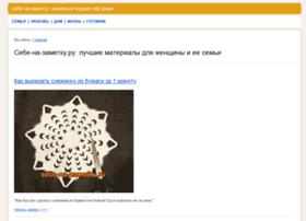sebe-na-zametku.ru