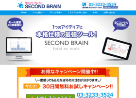 secondbrain-ec.com