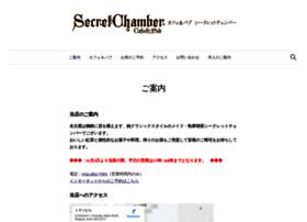 secretchamber.net