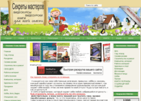 secrets-masters.ru