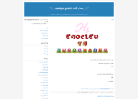 sedaygosht.blogfa.com
