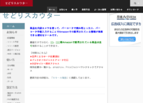 sedori-scouter.net