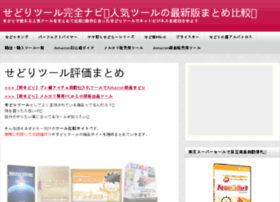 sedori-tools.jp