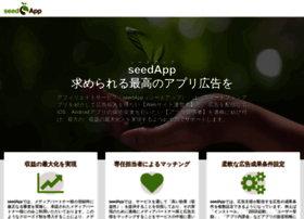 seedapp.jp