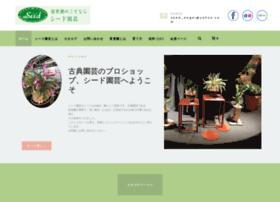 seedengei.jp