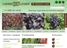 seeds.gavrish.ru