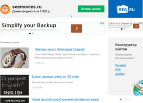 seemovies.ru