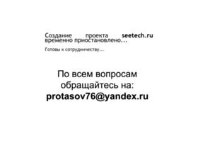 seetech.ru