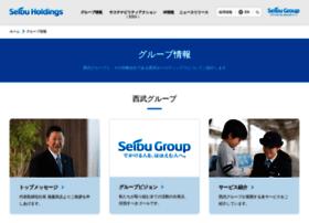 seibugroup.jp