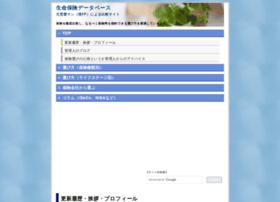 seimeihoken-db.yakh.net