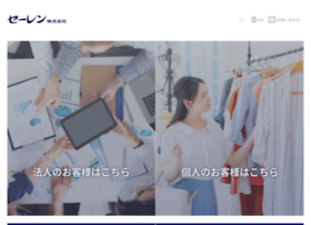 seiren.com