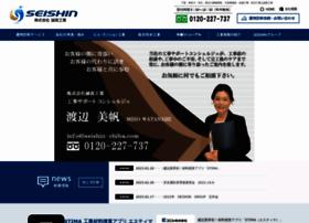 seishin-chiba.com