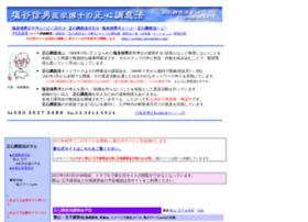 seishin-chosokuho.net