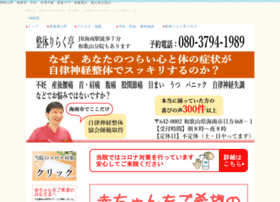 seitai.holy.jp