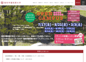 seiwa.ac.jp