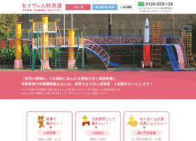 seiwaco.co.jp