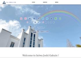 seiwajoshi.ed.jp