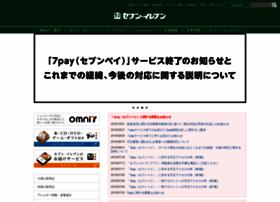 sej.co.jp