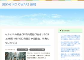 sekainoowariblog.com