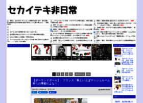 sekaiteki.doorblog.jp