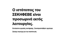sekifeve.gr