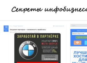 sekretinfobiz.ru