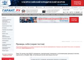 self-test.garant.ru