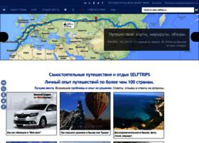 selftrips.ru