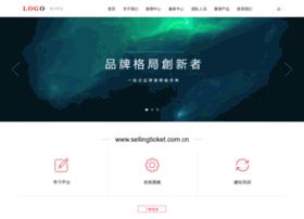 sellingticket.com.cn