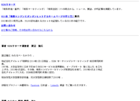 sem-research.jp
