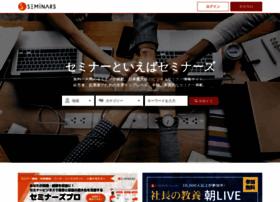 seminars.jp
