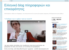senateofhellenes.blogspot.gr