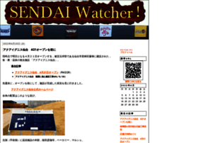 sendai-watcher.cocolog-nifty.com