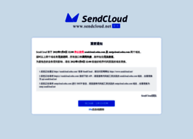 sendcloud.sohu.com