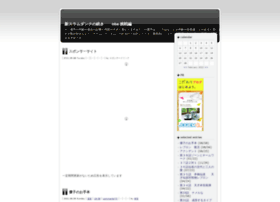 sendoukun.jugem.jp