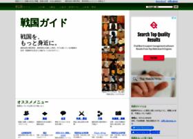sengoku-g.net