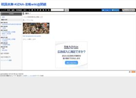 sengokuenbu.gamerswiki.jp