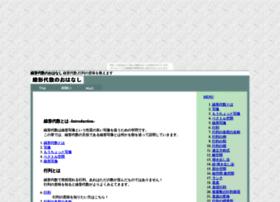 senkei.nomaki.jp
