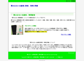 senkou.yasune.org