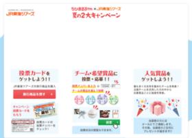senkyo.jrtours.co.jp