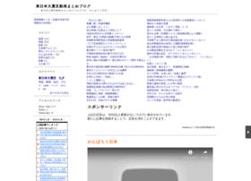 senndai.da-te.jp