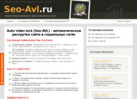 seo-avl.ru