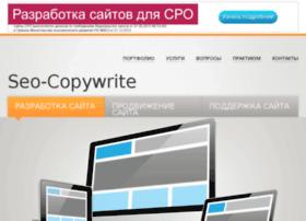 seo-copywrite.ru