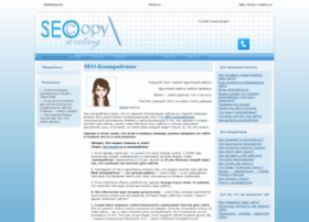 seo-copywriting.ru