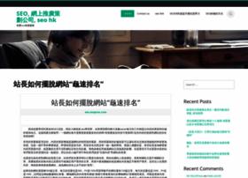 seo-hk.org