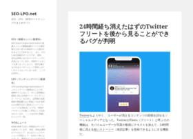 seo-lpo.net